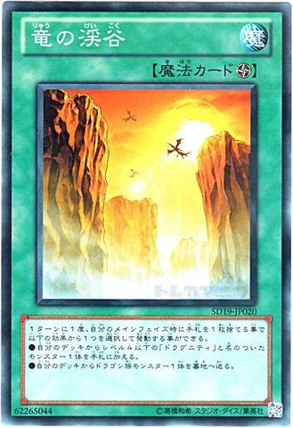竜の渓谷 (Normal)1_フィールド魔法