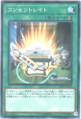コンセントレイト (Normal/SOFU-JP064)1_速攻魔法