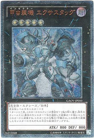 甲虫装機 エクサスタッグ (Ultimate)6_X/闇5