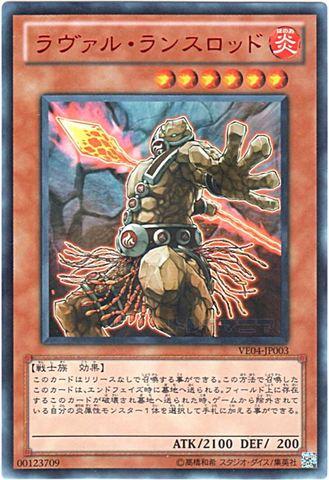 ラヴァル・ランスロッド (Ultra)3_炎6
