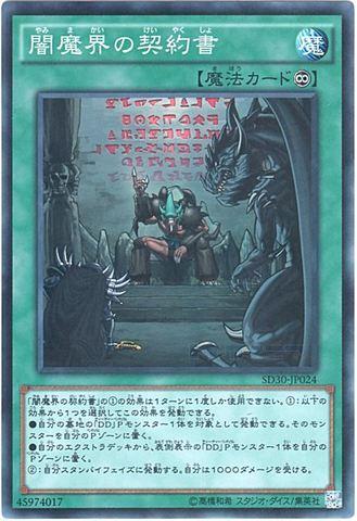 [Super] 闇魔界の契約書 (1_永続魔法/SD30-JP024)
