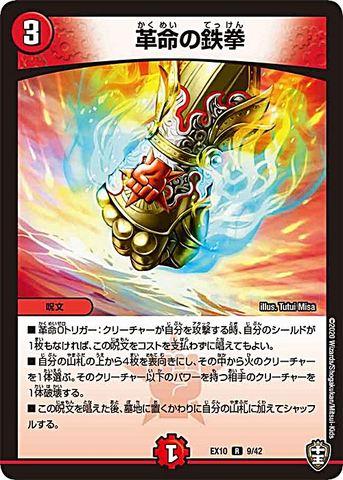 【売切】 [R] 革命の鉄拳 (EX10-09/火)