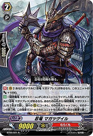 忍竜 マガツゲイル BT09/021(むらくも)