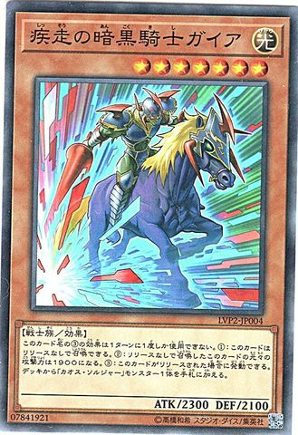 [N] 疾走の暗黒騎士ガイア (3_光7/LVP2-JP004)