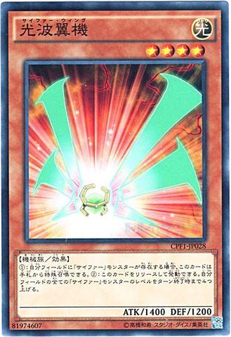 [N] 光波翼機 (3_光4/CPF1-JP028)