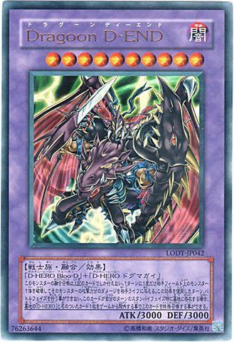 [Ultra] Dragoon D-END (5_融合闇10/-)