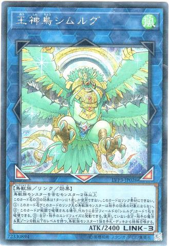 [Secret] 王神鳥シムルグ (8_L/風3/LVP3-JP026)