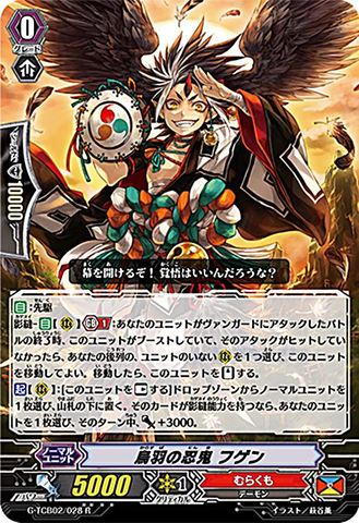 烏羽の忍鬼 フゲン R GTCB02/028(むらくも)