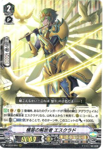 横笛の解放者 エスクラド RRR VEB10/004(ゴールドパラディン)