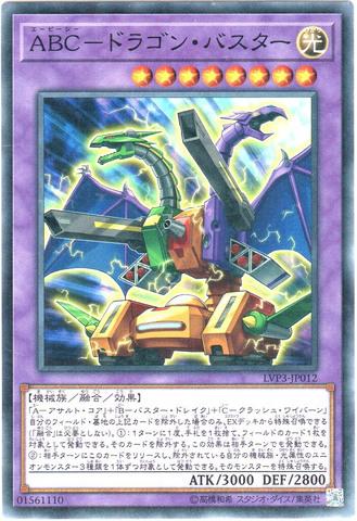 [N] ABC-ドラゴン・バスター (5_融合光8/LVP3-JP012)