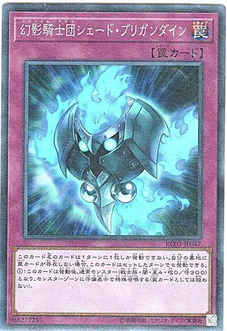 [Super] 幻影騎士団シェード・ブリガンダイン (2_通常罠/RC03-JP047)