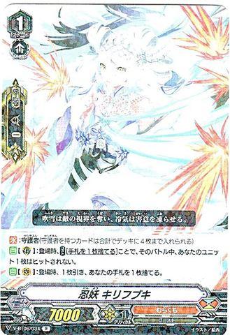 忍妖 キリフブキ R VBT06/034(むらくも)