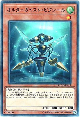[N] オルターガイスト・ピクシール (オルターガイスト3_風1/FLOD-JP015)