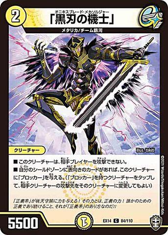 [C] 「黒刃の機士」 (EX14-84/光)