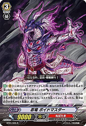 忍竜ボイドマスター BT01/035(ぬばたま)