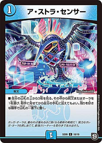 【売切】 [C] ア・ストラ・センサー (SD09-18/水)