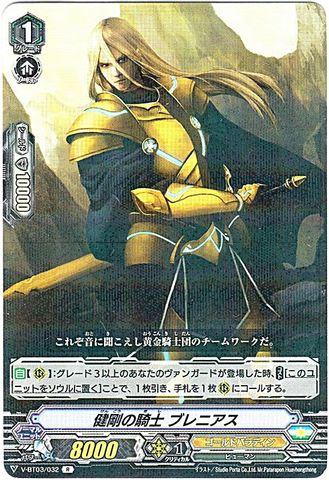健剛の騎士 ブレニアス R VBT03/032(ゴールドパラディン)