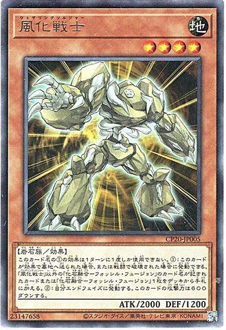 風化戦士 (Rare/CP20-JP005)3_地4