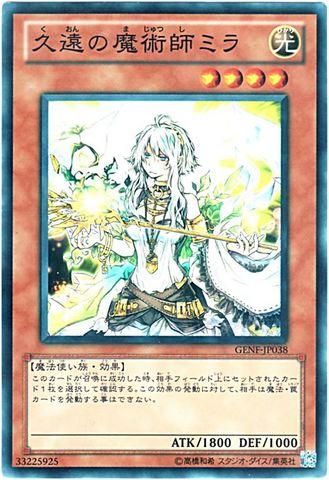 久遠の魔術師ミラ (N-Rare/GENF-JP038)3_光4