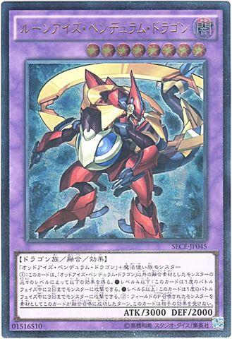 ルーンアイズ・ペンデュラム・ドラゴン (Ultimate/SECE-JP045)5_融合闇8