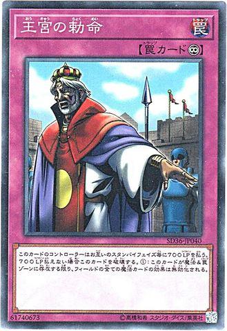 王宮の勅命 (N/SD36-JP040)2_永続罠