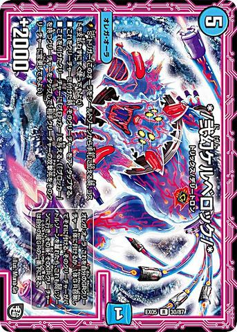 [R] */弐幻ケルベロック/* (EX05-30/水)