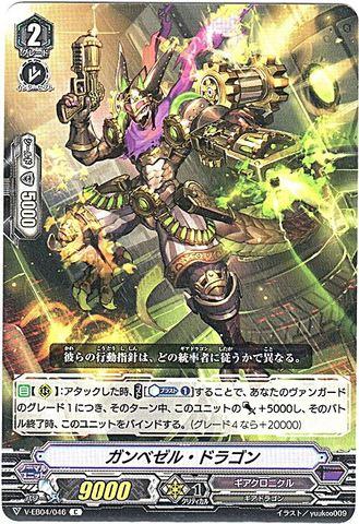 ガンベゼル・ドラゴン C VEB04/046(ギアクロニクル)