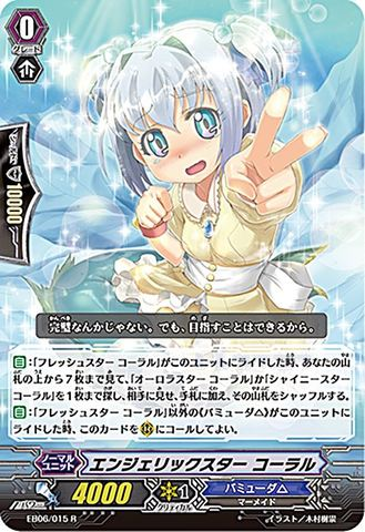 エンジェリックスターコーラル EB06/015(バミューダ△)