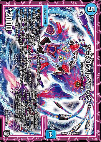 [R] */弐幻ケルベロック/* (RP09-18/水)