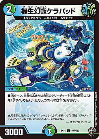 [C] 機生幻獣ケラパッド (EX14-107/虹)