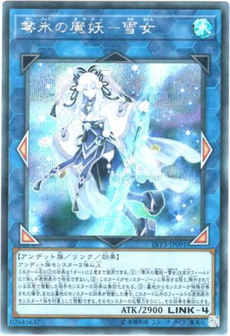 零氷の魔妖-雪女(Secret/LVP3-JP091)・_3_水4