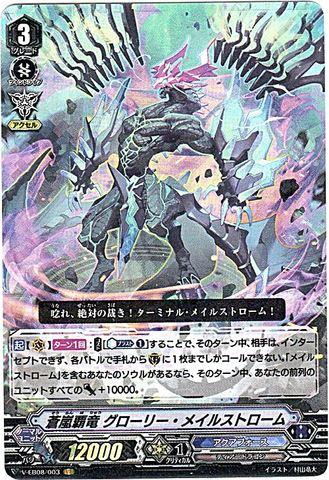 蒼嵐覇竜 グローリー・メイルストローム VR VEB08/003(アクアフォース)