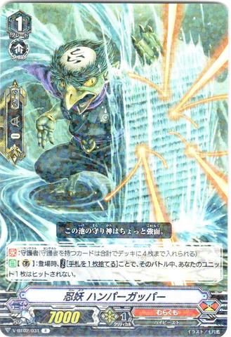 忍妖 ハンパーガッパー R VBT02/031(むらくも)