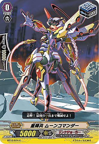 星輝兵ムーンコマンダー BT12/074(リンクジョーカー)