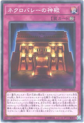 ネクロバレーの神殿 (Normal/SOFU-JP068)2_永続罠