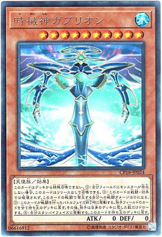 時械神ガブリオン (Rare/CP18-JP024)時械神3_水10