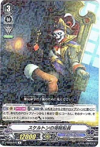 スケルトンの海賊船長 R VBT09/045(グランブルー)