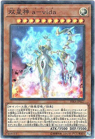 [Super] 双星神 a-vida (3_光11/RIRA-JP027)