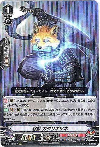 忍獣 カタリギツネ RRR VBT11/007(ぬばたま)