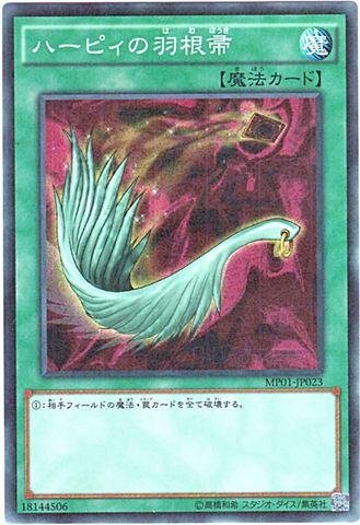 [Mil-Super] ハーピィの羽根帚 (1_通常魔法/MP01-JP023)