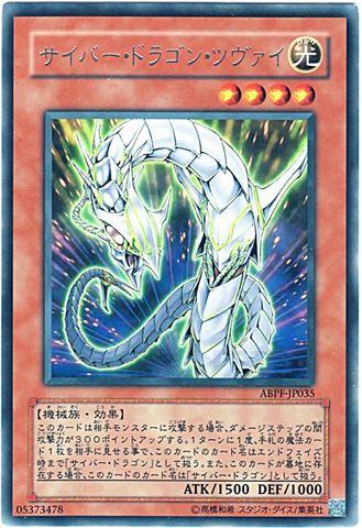サイバー・ドラゴン・ツヴァイ (Rare)3_光4