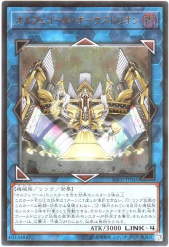 オルフェゴール・オーケストリオン (Ultimate/SOFU-JP045)8_L/闇4
