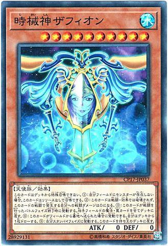 時械神ザフィオン (Normal/CP17-JP037)時械神3_水10