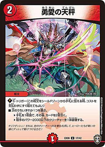 【売切】 [UC] 勇愛の天秤 (EX09-17/火)
