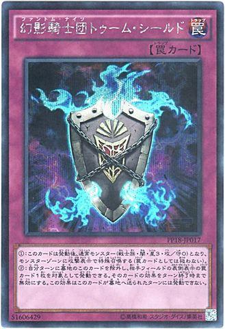 [Secret] 幻影騎士団トゥーム・シールド (2_通常罠/PP18-JP017)