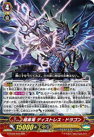 暗黒竜 ディストレス・ドラゴン RRR GFC03/010(シャドウパラディン)