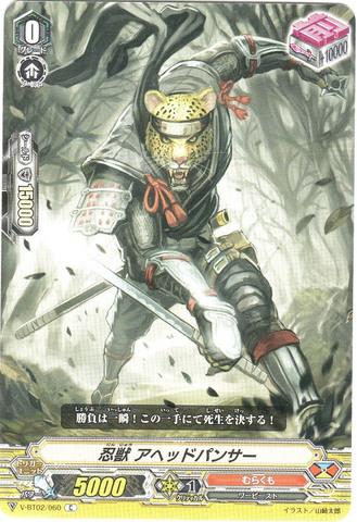 忍獣 アベットパンサー C VBT02/060(むらくも)