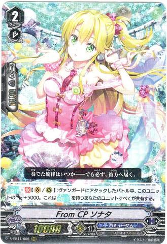 From CP ソナタ RRR VEB11/005(バミューダ△)