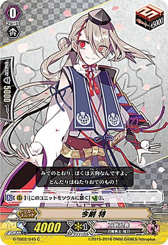 今剣 特 C GTB02/045(刀剣乱舞)