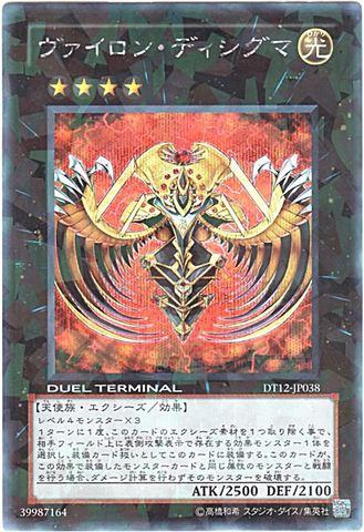 ヴァイロン・ディシグマ (Secret)6_X/光4